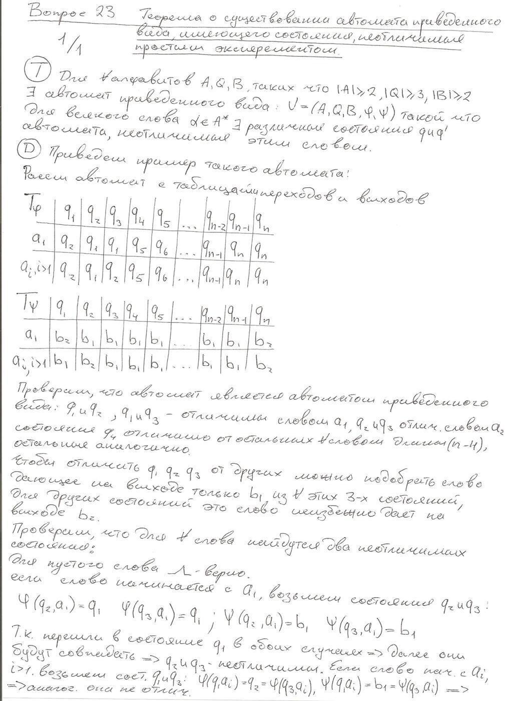Дискретная математика шпаргалки