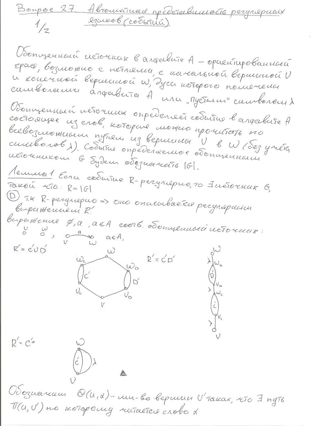 шпаргалки дискретная математика